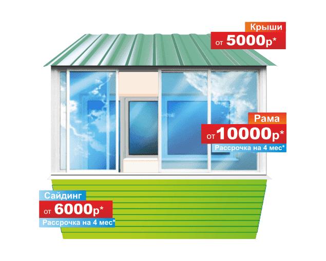 Акция на энергосберегающий балкон 'Легос'