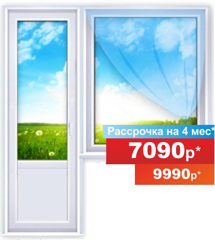 Акция на окно ЛЕГОС™