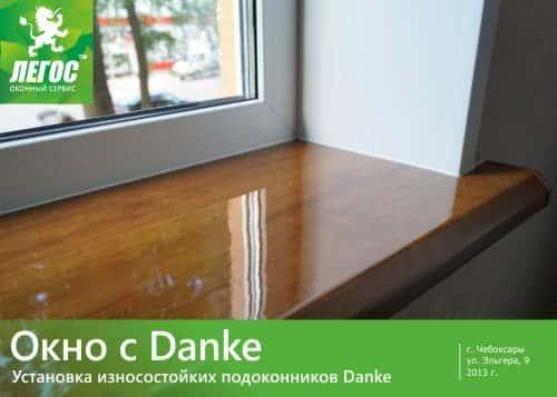 Окно с Danke