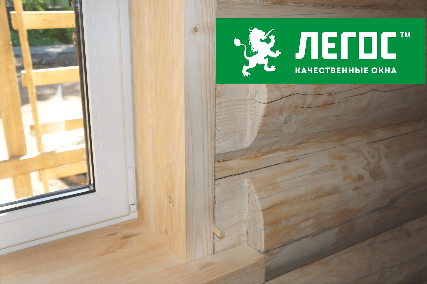 Мотаж окна в деревянном доме с окосячкой