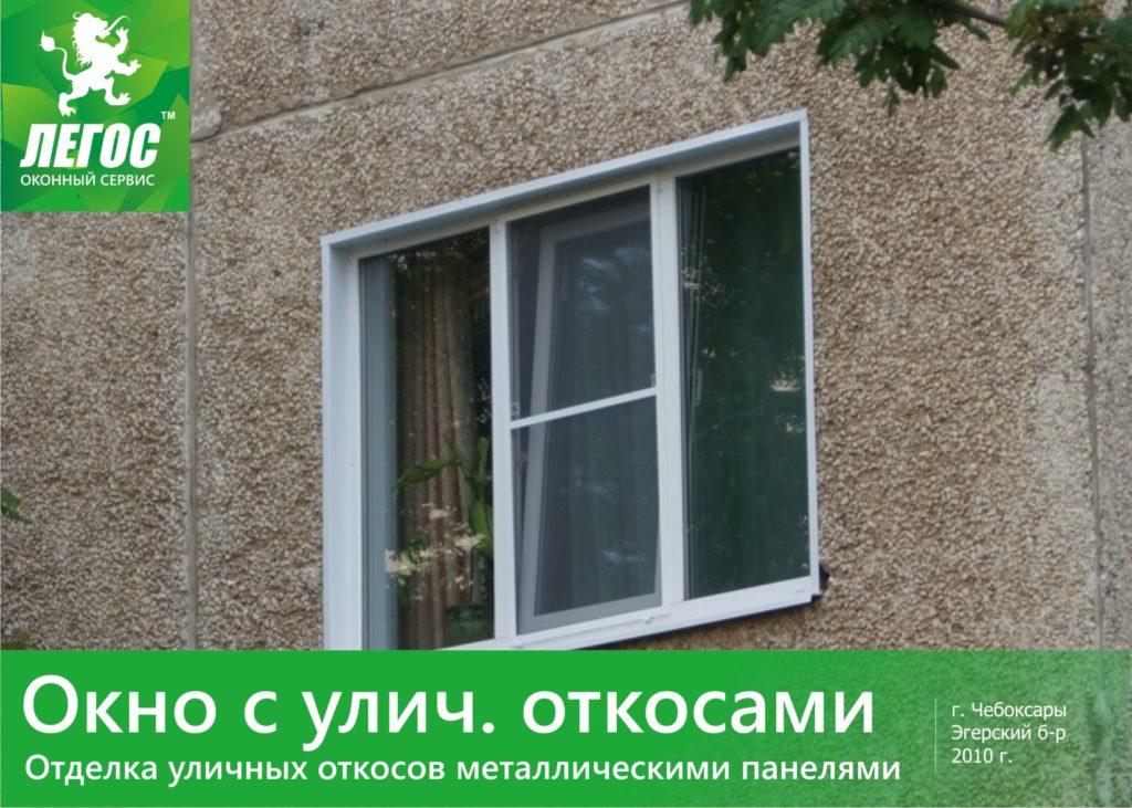 Окно ЛЕГОС в Панельном доме Чебоксар с уличными откосами из металла